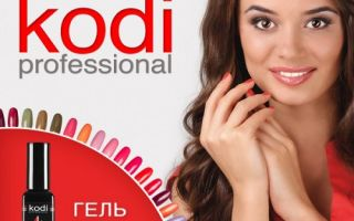 Покрытие ногтей гель-лаком Kodi