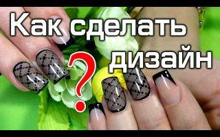 Дизайн ногтей «капрон»