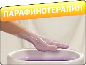 skidki-Novosibirsk-1396880701